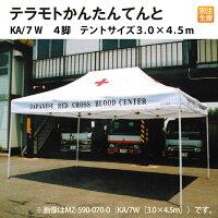 【大型テント】テラモトかんたんてんと【3.0m×4.5m】(テラモト MZ-590-070-0)[ガーデン用品 学校 工場 激安]の画像