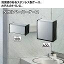 トイレ用品 タオルペーパーケース 【300枚収納可能】(