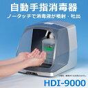 サラヤ 自動手指消毒器 HDI-9000 本体(手洗い・消毒)【送料無料】