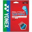 Yonex Poly Tour Spin(ヨネックス ポリツアースピン)ブルー・ピンク ノンパッケージ12mロールカット品/1.20mm、125mm、1.30mm