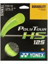ヨネックス ポリツアーHS 1.25mm (Yonex Poly Tour HS) ノンパッケージ12mロールカット品