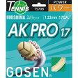 送料込ゴーセン (GOSEN)ウミシマ AKプロ 17 AK PRO 17 (1.22mm)