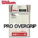 ウィルソン(Wilson)プロオーバーグリップ(3本入)[ホワイト]PRO OVER GRIP 3PK(WRZ4020)[M便 1/4](滑り止め ウイルソン ソフトテニス テープ グリップ グリップテープ ラケット テニスラケット テニスグリップ グッズ テニス用品)[GR] 05P03Dec16