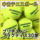 【中古テニスボール】ブリヂストン プラクティス 30球パック※おひとり様4袋(120球)まででお願致します。【中古】 05P05Nov16