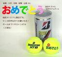 【テニスボール】オリジナル「おめでとう」ボール(ブリヂストン XT-8 2球入缶) 1005_flash