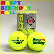【テニスボール】オリジナルハッピーバースデーボール(ダンロップフォート 2球入り缶) 05P29Jul16