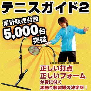 ウィニングショットテニス トレーニング ジュニア ストローク