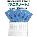 【数量限定販売】テニスノート(1冊)A5版/2面タイプ[ブルー][M便 1/4](テニス ノート 作