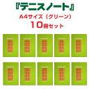 テニスノート tennis note(10冊セット) グリーン A4サイズ[作戦ノート 卒業記念 連絡帳] 05P03Dec16