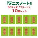 テニスノート tennis note(10冊セット) B6サイズ グリーン[作戦ノート 卒業記念 連絡帳](スポーツ・アウトドア テニス小物) 05P03Dec...
