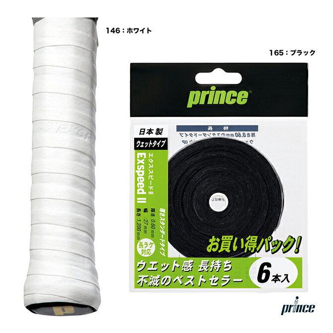 プリンス(prince) オーバーグリップ エクススピード2 (6本入) OG006