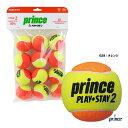 プリンス(prince) テニスボール ステージ2 オレンジボール 12球 7G324