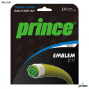 プリンス(prince) テニスガット エンブレム LT 17(1.25) ナチュラル 単張りガット 7JJ018