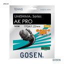 ゴーセン GOSEN テニスガット 単張り ウミシマ(UMISHIMA) AKプロ(AK PRO) 17 122 ブラック TS708
