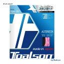 トアルソン(TOALSON)ガット アスタリスタカラーズ 125(チェリーピンク) 単張りガット 7332510P