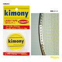 キモニー(kimony) アクセサリー リードテープスリム KBN263