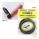 キモニー(kimony) アクセサリー エンドテープロール KST319