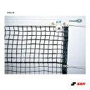 SSK コート備品 テニスネット 硬式用全天候式上部ダブルテニスネット KT227/228/229