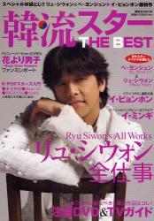 韓流明星最佳 Ryu 和所有的工作停下來 / 精選 DVD 和電視指南 / BAE Yong 俊美容秘訣