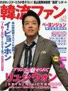 復刊書籍 - 韓流ファン vol.13 【月刊誌】