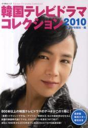 韓国テレビドラマコレクション 2010【季刊誌】