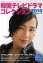 復刊書籍 - 韓国テレビドラマコレクション 2010【季刊誌】