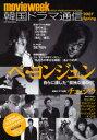 韓国ドラマ通信 movieweek 2007Spring