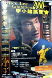 ブルース・リー(李小龍) ポスターM1