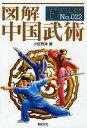 図解中国武術