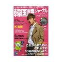 韓国語ジャーナル 44 【韓流雑誌】