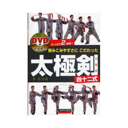 呑みこみやすさにこだわった太極剣四十二式 DVDでマスター