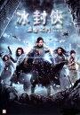 冰封?: 重生之門 Iceman(2014) (DVD) (香港版)