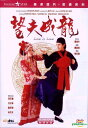 望夫成龍 Love Is Love (1990) (DVD) (Kam & Ranson Version) (香港版) 周星馳(チャウ・シンチー)