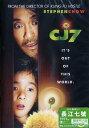 ミラクル7号 (2008) (DVD) (シングルディスク版) (香港版)
