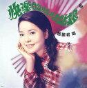 テレサ・テン[登β]麗君 快樂的恰恰姑娘 (180g) (Vinyl LP)
