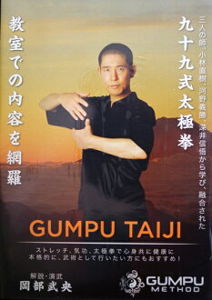 99整套太極拳GUMPU TAIJI岡部武央GPM-001[DVD]