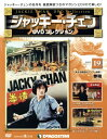 ジャッキー・チェンDVDコレ全国版【19号】 拳精 2014年12月9日号