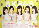 AKB48グループ オフィシャルカレンダー2017 送料無料