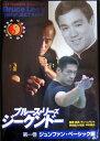 ブルース・リーズ ジークンドー 第一巻 ジュンファン・ベーシック編 FULL-33 DVD