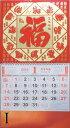 開運風水 2018年度版 中国縁起 壁掛けカレンダー 「I.福 干支」