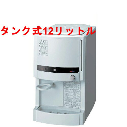 【業務用/新品】 日立 冷・温水兼用ウォータークーラー(貯水式) RW-129BH 【送料無料】 冷水機 冷水器