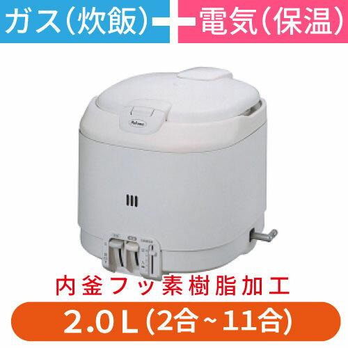 業務用ガス炊飯器(電子ジャー付)幅296×奥行300×高さ366PR-200Jパロマ送料無料プロ用厨