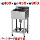 一槽シンク KP1-400 W400×D450×H800mm