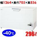 【業務用】冷凍ストッカー 冷凍庫 パナソニック(旧サンヨー) チェストフリーザー 超低温タイプ 【SCR-D307V】W1264×D705×H856mm【送料無料】