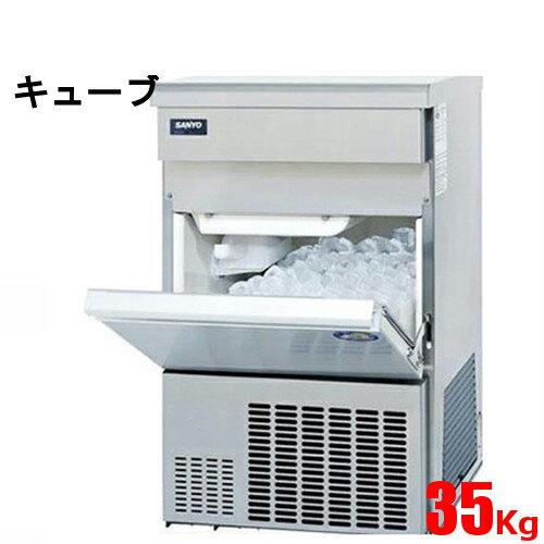 【業務用】【製氷機】キューブアイス製氷機 35kg 【パナソニック(旧サンヨー)】【panasonic】【SIM-S3500B】W500×D450×H800【新品】【送料無料】