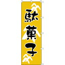 【のぼり「駄菓子」】 幅600mm×高さ1800mm【業務用】【送料別】【プロ用】 /テンポス