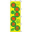 【のぼり「野菜果物お花」】 幅600mm×高さ1800mm【業務用】【送料別】【プロ用】 /テンポス
