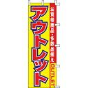 【のぼり「アウトレット」】 幅600mm×高さ1800mm【業務用】【送料別】【プロ用】 /テンポス