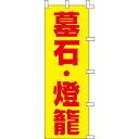 【のぼり「墓石・燈籠」】 幅600mm×高さ1800mm【業務用】【送料別】【プロ用】 /テンポス