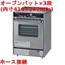 【業務用】ガス高速オーブン中型 【RCK-20AS3】【リンナイ】W600×D685×H874【送料無料】